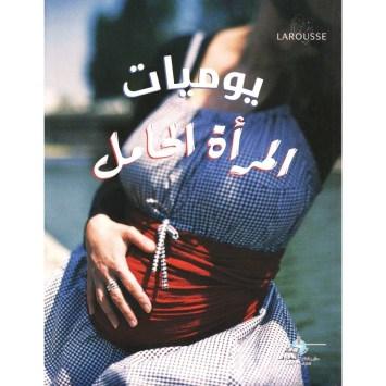 يوميات المرأة الحامل