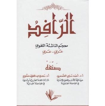 الرافد معجم الناشئة اللغوي عربي - عربي