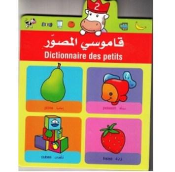 قاموسي المصور dictionnaire des petits 4/1