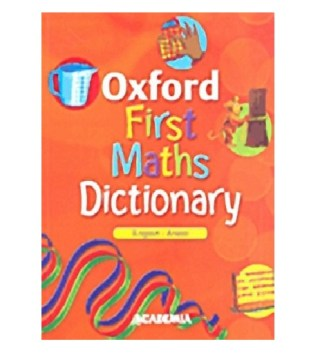 Oxford first maths dictionary english - arabic