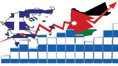 Photo of لا مقاربات بين الاقتصادين الأردني واليوناني