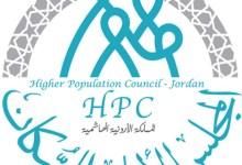 """Photo of """" الأعلى للسكان"""" ينظم برنامج تدريبي لتعزيز قدرات المجالس واللجان الوطنية في الوطن العربي"""