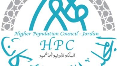 Photo of الأردن يشارك العالم الاحتفال بيوم الأغذية العالمي