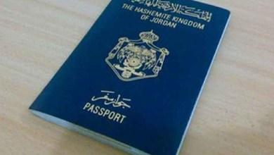 جواز السفر الأردني