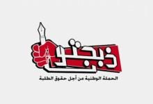 """Photo of ذبحتونا: """"كورونا"""" تزيد من تغول الجامعات على جيوب الطلبة وعلى """"التعليم العالي"""" التدخل الفوري"""