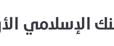 """Photo of """"الإسلامي"""" يدعم مؤتمر جامعة جرش العلمي"""