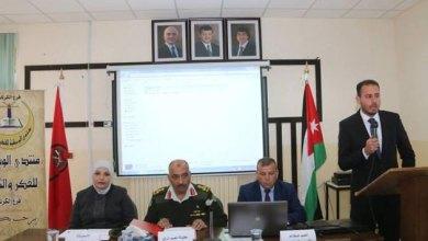 """Photo of ندوة  تعاين تحديات الأمن الوطني الأردني في """"مؤتة"""""""