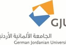 """Photo of """"الألمانية الأردنية"""" تنفذ حملة صيانة  لمدرسة العبدلية الأساسية للبنين"""