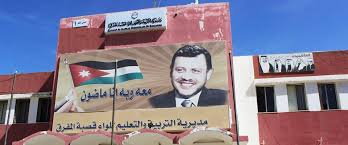 Photo of تعليق دوام المدارس في 3 مديريات بالمفرق