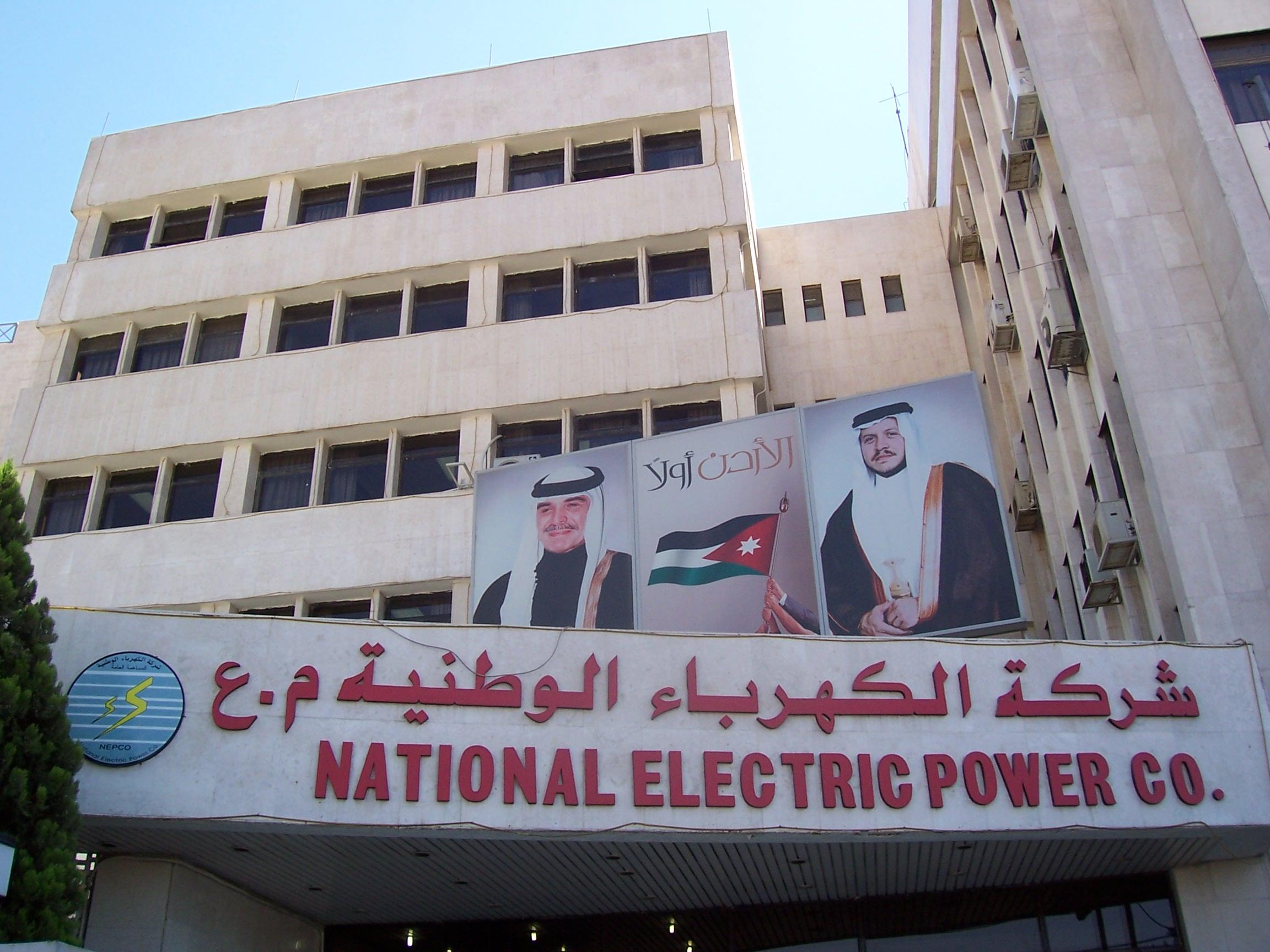 شركة الكهرباء الوطنية