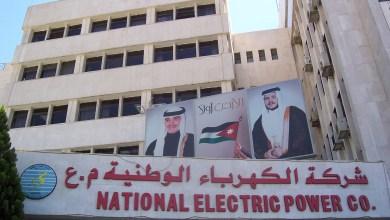 "Photo of لماذا ترفض ""الكهرباء الوطنية"" تزويد ""الغد"" بالأرقام؟!"