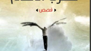 "Photo of مجموعة ""مهرب الأحلام"" لمحمد التطواني.. بطولات من الواقع المؤلم"