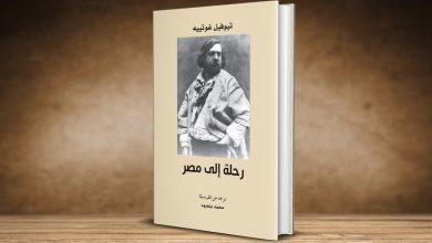 "Photo of مشروع ""كلمة"" يُصدر ترجمة رحلة تيوفيل غوتييه إلى مصر"