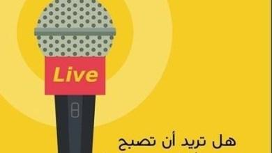 """Photo of صدور كتاب """"كيف تصبح مقدما تلفزيونيا""""  للإعلامية ايمان خوري"""