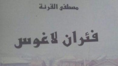 """Photo of إشهار رواية """"فئران لاغوس"""" لمصطفى القرنة في المكتبة الوطنية"""