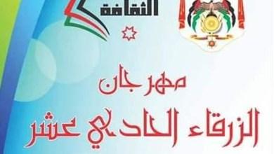 Photo of فقرات أدبية وفنية في مهرجان الزرقاء الثقافي الحادي عشر