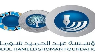 "Photo of ""شومان"" تحتفي بجهود محمد حمدان الأكاديمية والتربوية"