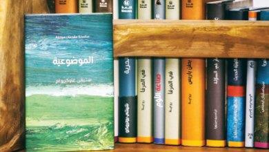 "Photo of مشروع ""كلمة"" للترجمة يصدر ""الموضوعية"" كتاب لستيفِن غاوكروغِر"