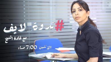 "Photo of ""هل ستواجه تعهدات نتنياهو العين الحمراء الأردنية؟"" ثاني حلقات ""ندوة لايف"" اليوم (فيديو)"