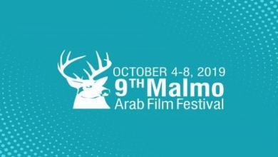 """Photo of """"مالمو للسينما العربية"""" يقدم 47 فيلما للجمهور في السويد"""