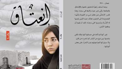 """Photo of صدور رواية """"انعتاق"""" لعمر حسيبة"""