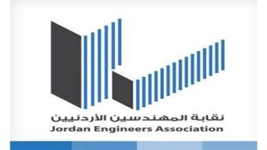 "Photo of هيئة المكاتب الهندسية تقرر مقاطعة اجتماع ""مركزية المهندسين"" السبت"
