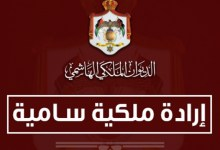 Photo of إرادة ملكية.. حسان مديرا لمكتب الملك وقبول استقالة الخريشا والناصر
