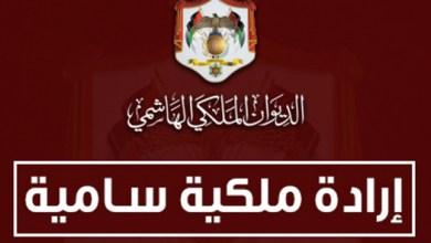 Photo of إرادة ملكية.. حسان مديرا لمكتب الملك وقبول استقالة الخريشا والناصر وطوقان