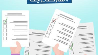 Photo of الحكومة تستطلع آراء المواطنين حول اجراءات تحفيز الاستثمار