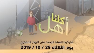 "Photo of ""المهندسين"" تدعو لشحذ الهمم دعما لـ""فزعة أهل"""