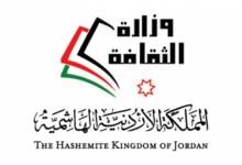 "Photo of ""الثقافة"" تطلق فعاليات الحملة الوطنية ""علمنا عالٍ""- فيديو"