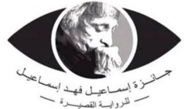 """Photo of سبعة مرشحين للفوز بجائزة """"إسماعيل فهد إسماعيل"""" للرواية القصيرة"""