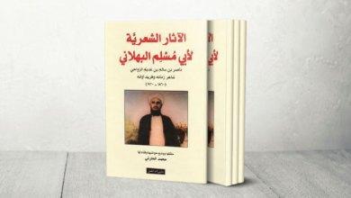 Photo of أبو مسلم البهلاني ضمن قائمة اليونسكو للشخصيات المؤثرة عالميا