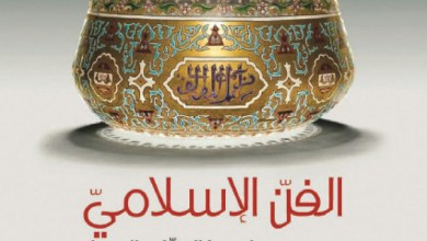 "Photo of صدور كتاب ""الفن الإسلامي.. سوسيولوجيا الفنان الغُفْل"""