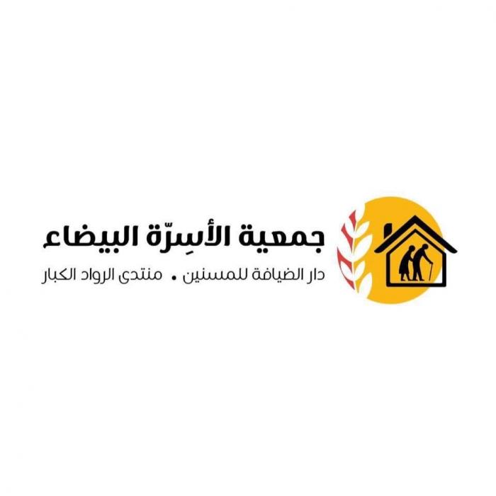 شعار جمعية الاسرة البيضاء