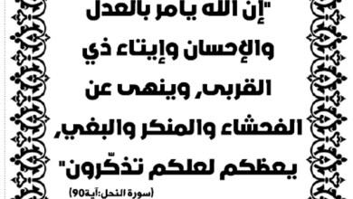 "Photo of ""ولقد كرّمنا بني آدم"""