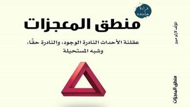 """Photo of البيروني تترجم كتاب """"منطق المعجزات"""" إلى العربية"""