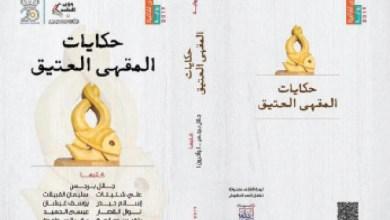 "Photo of ""حكايات المقهى العتيق"": رواية تحكي سيرة مادبا تاريخيا"