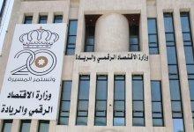 Photo of مالية النواب تناقش موازنة وزارة الاقتصاد الرقمي ودوائر القطاع