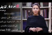 الشعرة التي تفصل خطاب الكراهية عن الحرية في الإنترنت بالأردن