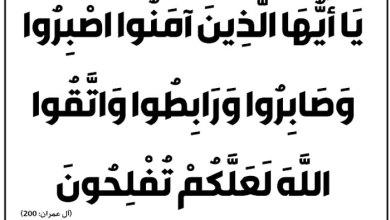 """Photo of """"واتقوا الله لعلكم تفلحون"""""""