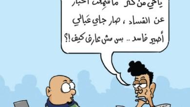 Photo of الفساد
