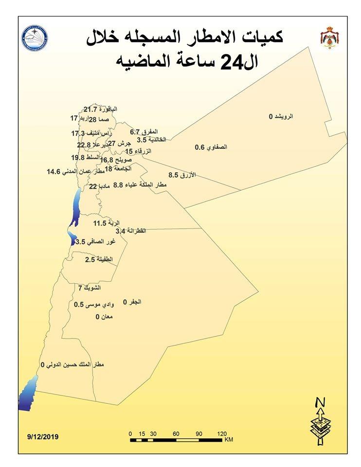 كميات الامطار المسجله في محطات المملكة خلال 24 ساع الماضيه وحتى صباح اليوم 9/12/2019