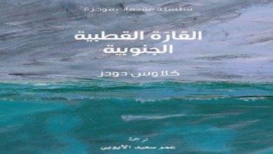 """Photo of """"كلمة"""" للترجمة يصدر النسخة العربية من كتاب """"القارة القطبية الجنوبية"""""""