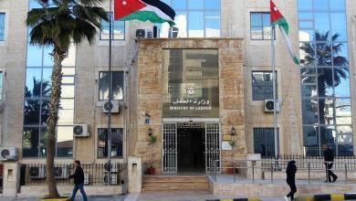 مبنى وزارة العمل في عمان - أرشيفية