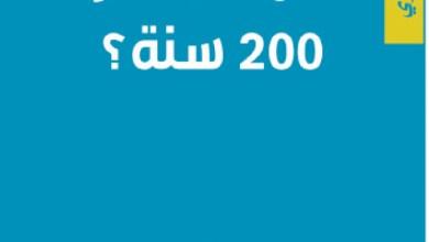 """Photo of """"كلمة"""" تصدر النسخة العربية من كتاب """"هل ولد من سيعيش 200 سنة؟"""""""