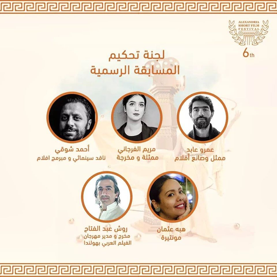أعضاء لجنة التحكيم الرسمية لمهرجان الإسكندرية للفيلم القصير