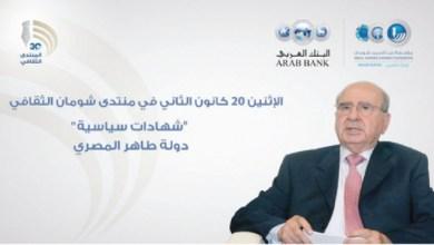 "Photo of طاهر المصري يقدم شهادة سياسية في ""شومان"" اليوم"