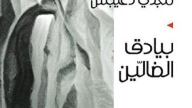 "Photo of ""بيادق الضالين"".. مجموعة قصصية لمجدي دعيبس"