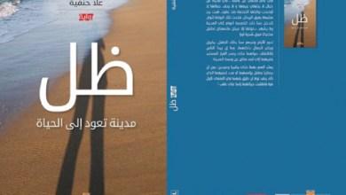"""Photo of الكاتبة علا حنفية توقع روايتها """"ظل"""" في المكتبة الوطنية"""